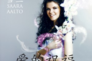 Ai De Zhu Fu -cover